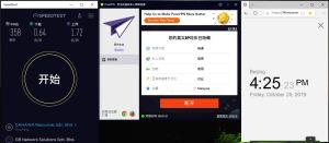 Windows PureVPN Malaysia 中国VPN翻墙 科学上网 SpeedTest - 20191025