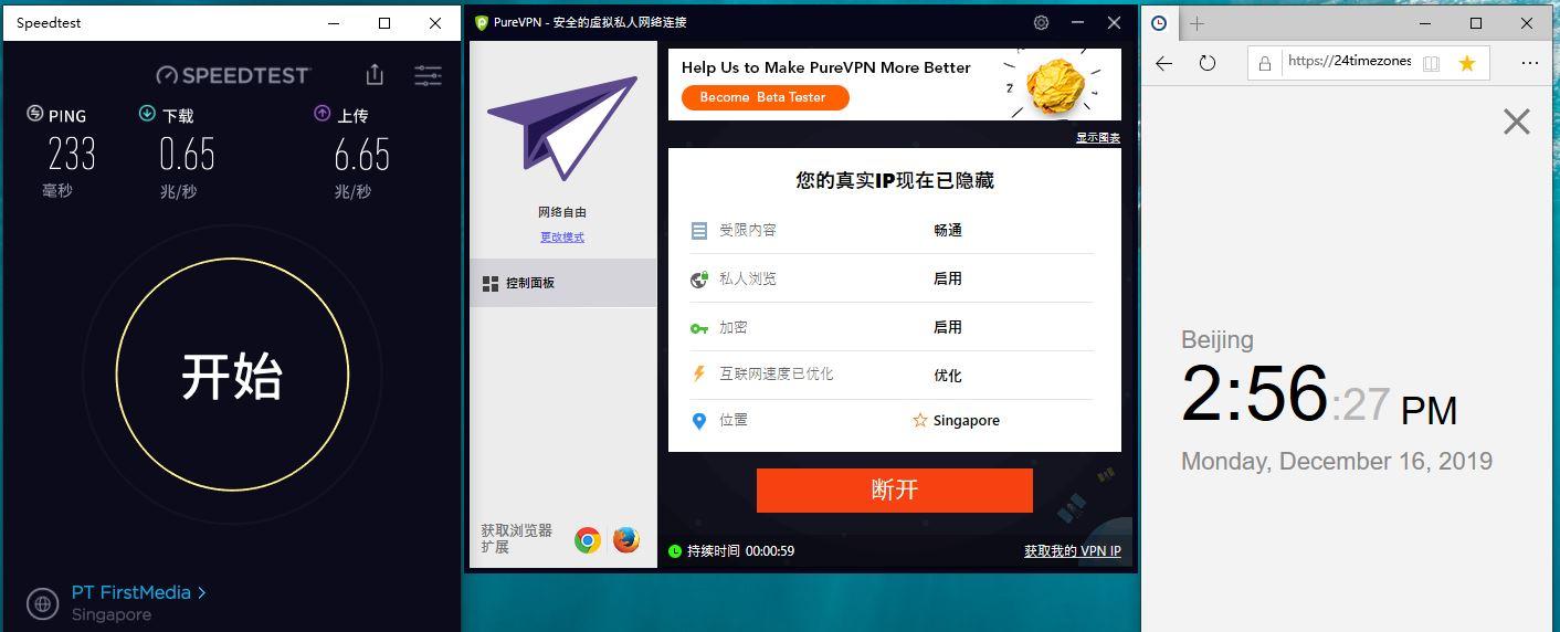 Windows PureVPN Singapore 中国VPN翻墙 科学上网 SpeedTest测试 - 20191216