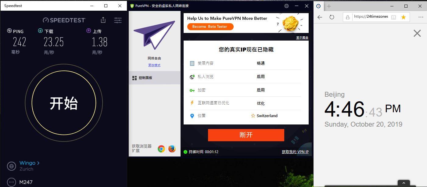 Windows PureVPN Switzerland 中国VPN翻墙 科学上网 Speedtest - 20191020