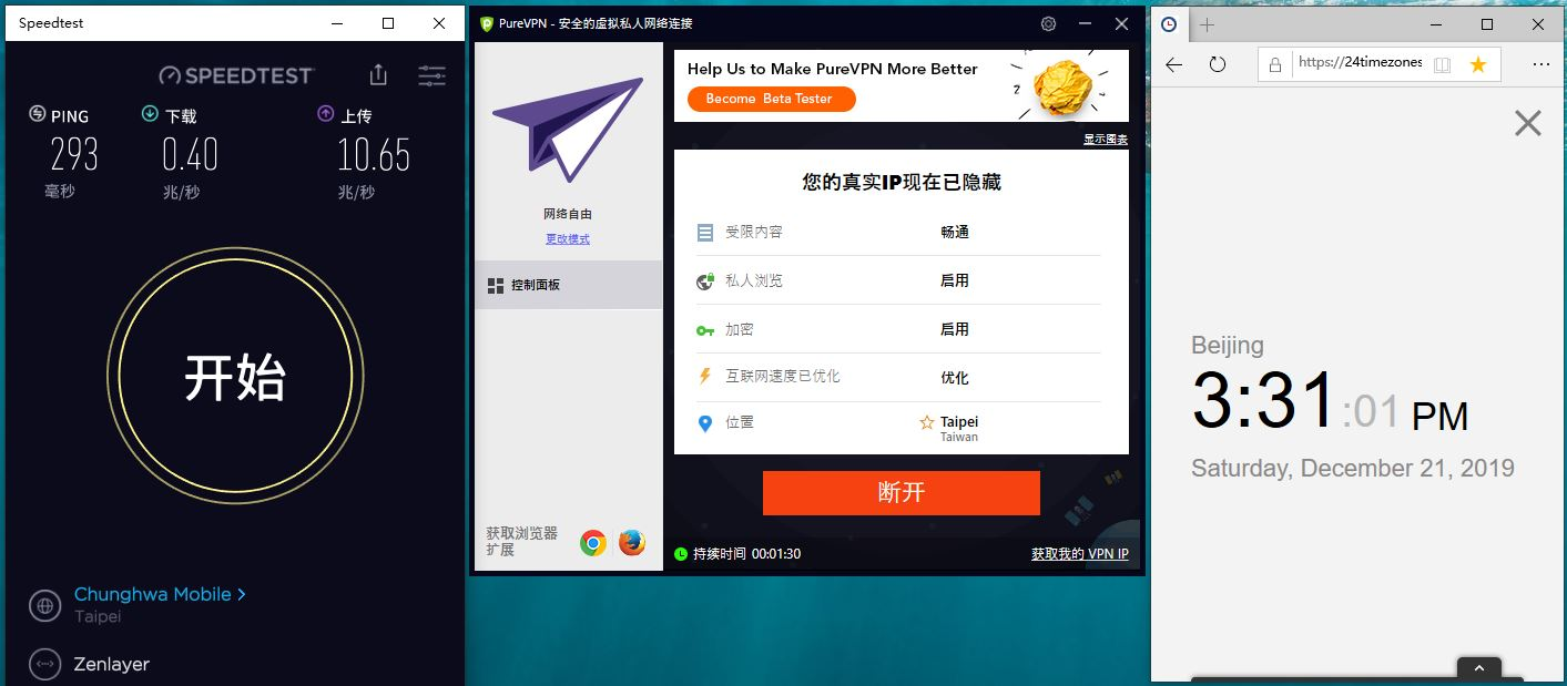 Windows PureVPN Taiwan 中国VPN安全翻墙 科学上网 SpeedTest测速-20191221