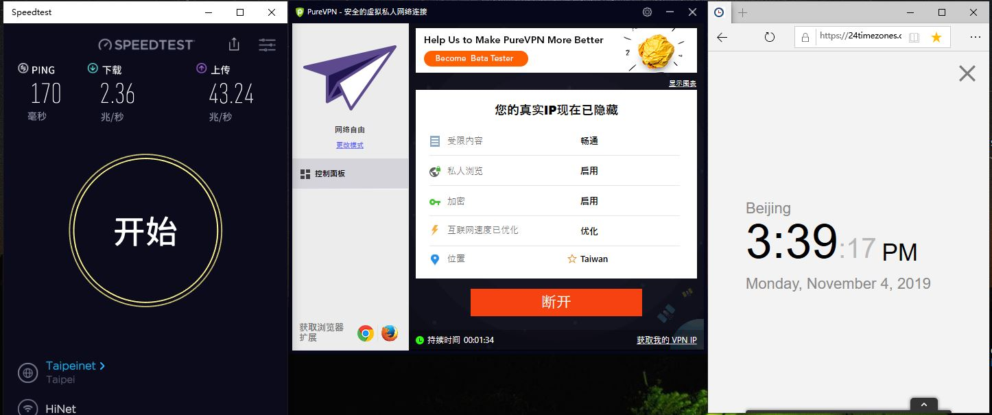 Windows PureVPN Taiwan 中国VPN翻墙 科学上网 SpeedTest测试 - 20191104