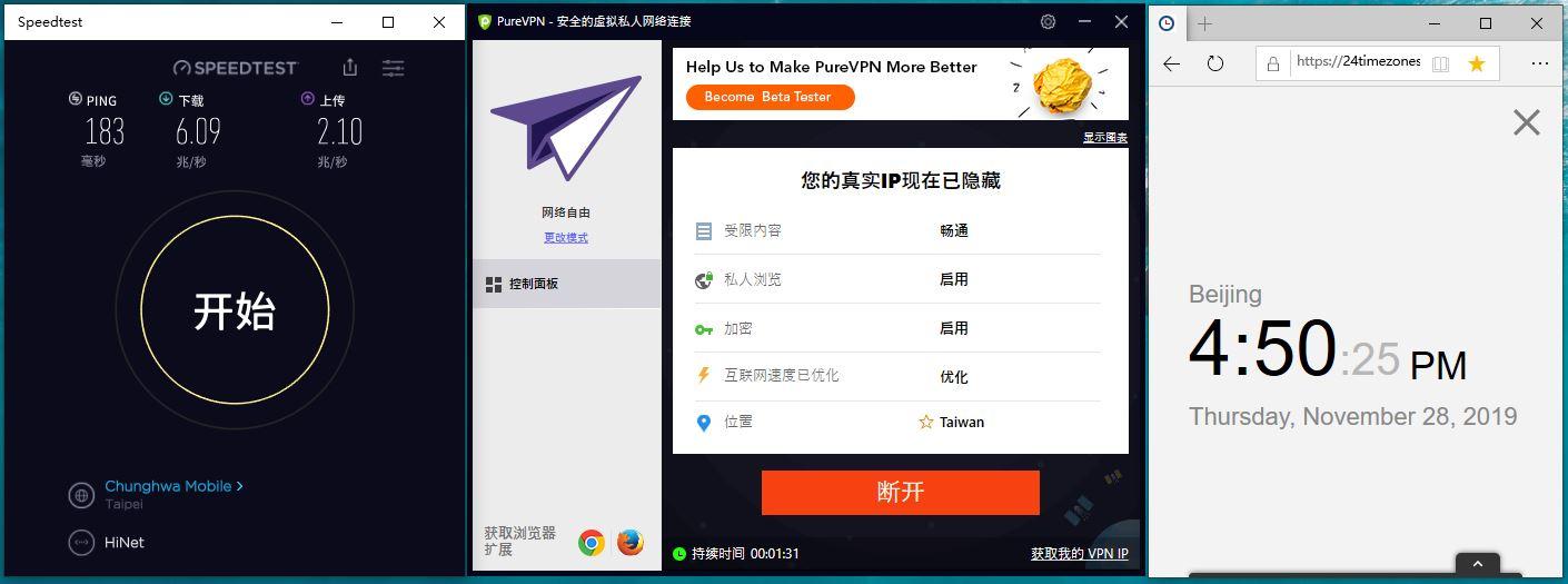 Windows PureVPN Taiwan 中国VPN翻墙 科学上网 SpeedTest测试-20191128