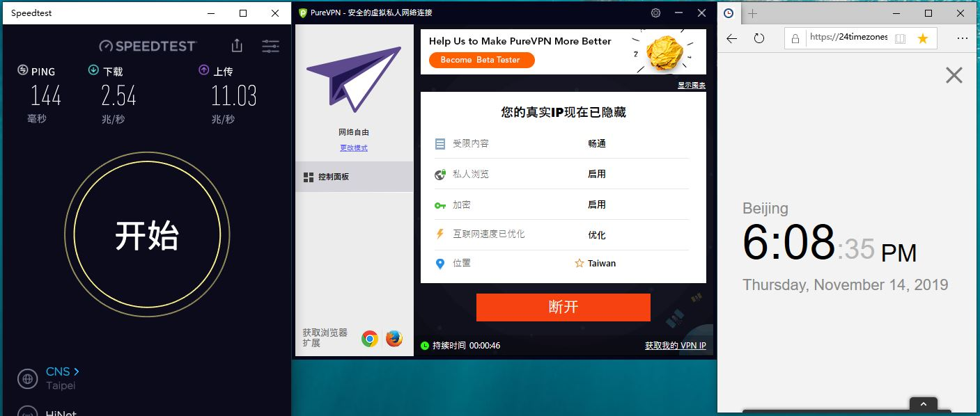 Windows PureVPN Taiwan 中国VPN翻墙 科学上网 Speedtest测速 - 20191114