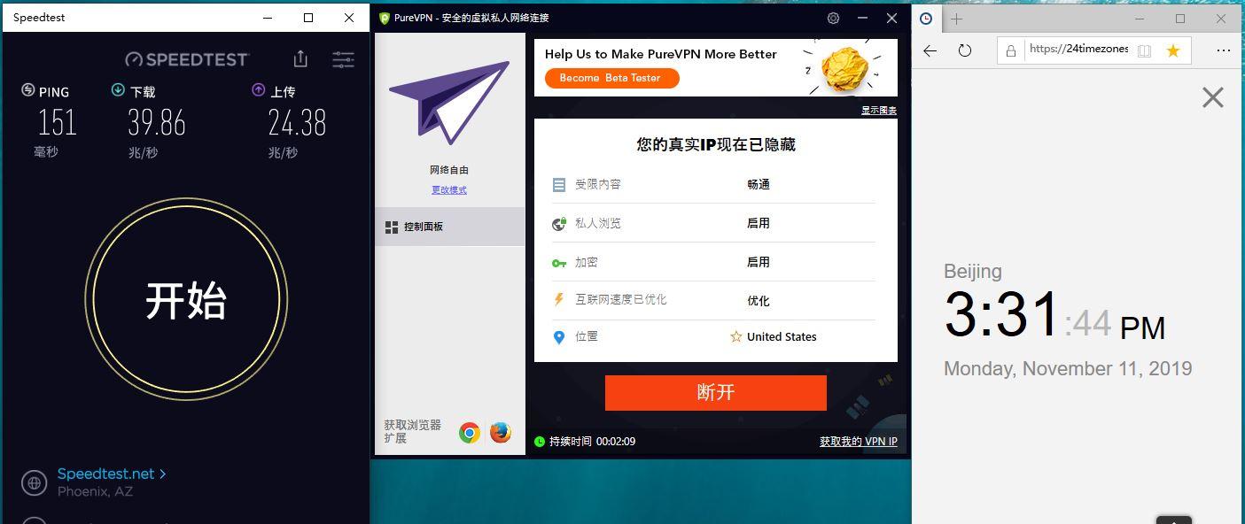 Windows PureVPN United States 中国VPN翻墙 科学上网 Speed test测速 - 20191111