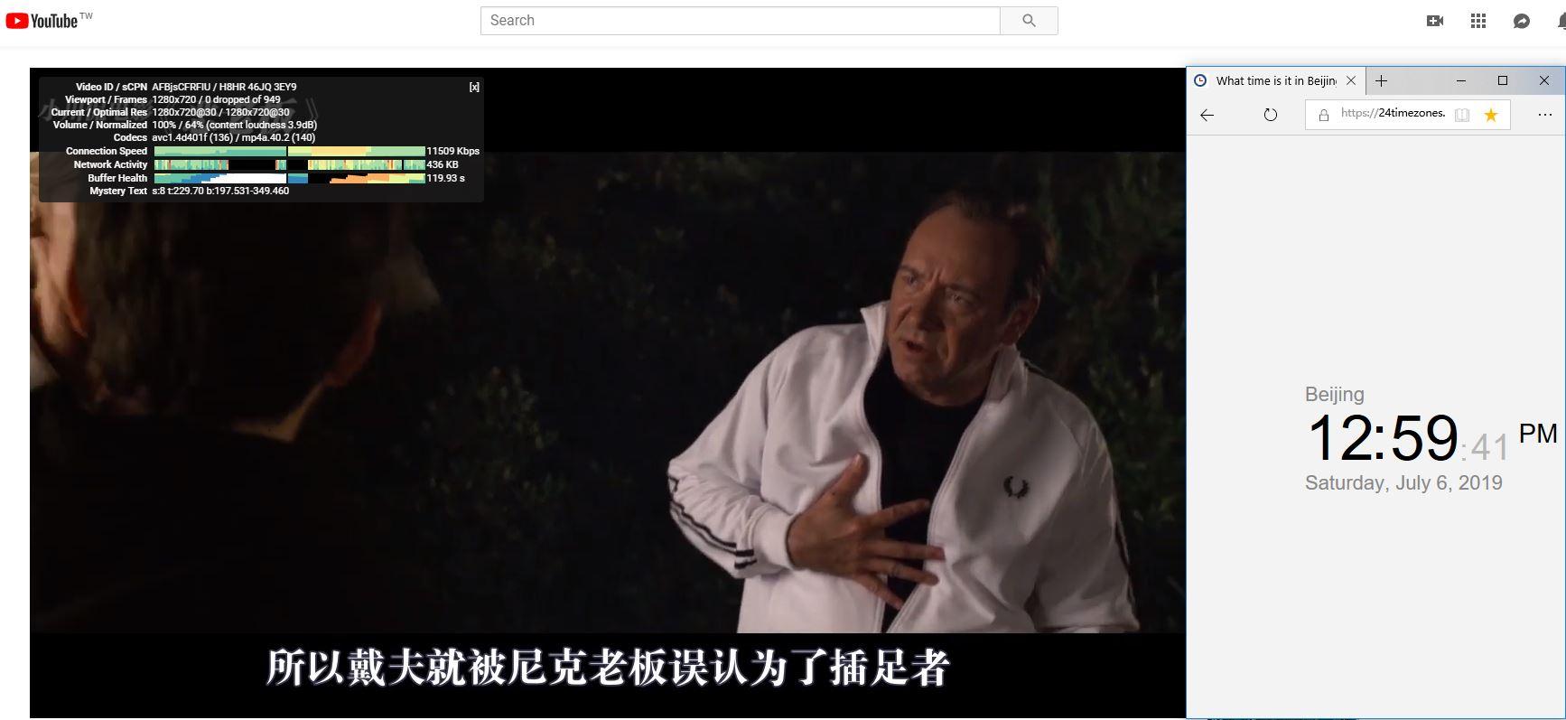 Windows Surfshark 台湾节点 翻墙科学上网测试-YouTube-20190706