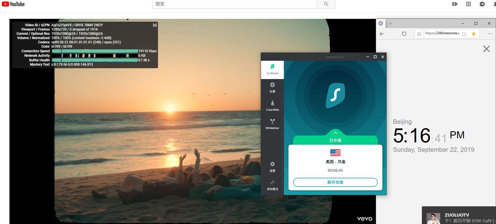 Windows SurfsharkVPN 美国-凤凰 服务器 中国VPN翻墙 科学上网 YouTube测速-20190922