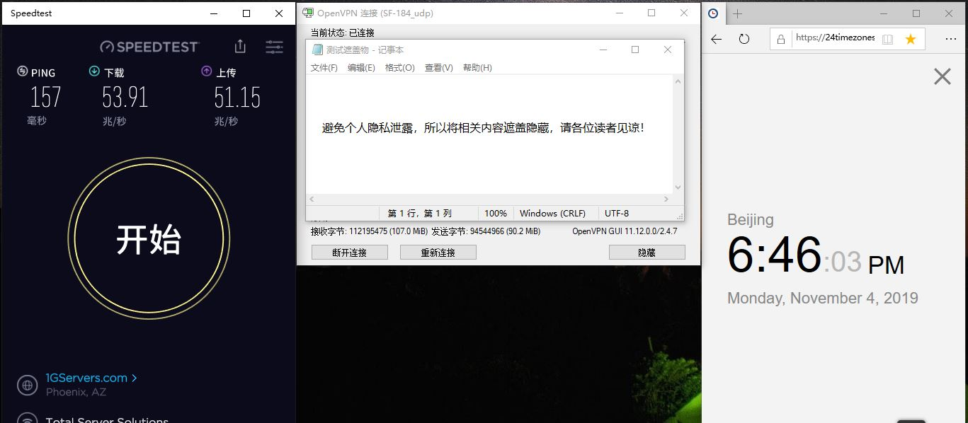 Windows SurfsharkVPN 184-UDP OpenVPN 中国VPN翻墙 科学上网 SpeedTest测试 - 20191104