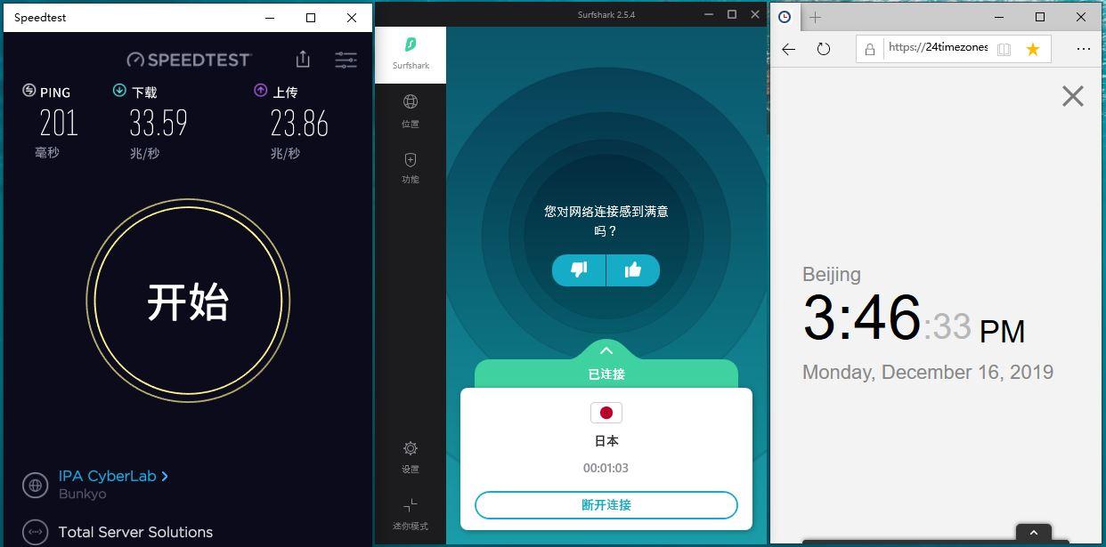 Windows SurfsharkVPN japan 中国VPN翻墙 科学上网 SpeedTest测试 - 20191216