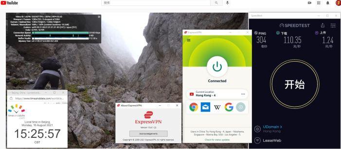 Windows10 ExpressVPN Hong Kong 服务器 中国VPN 翻墙 科学上网 Barry测试 10BEASTS - 20210816