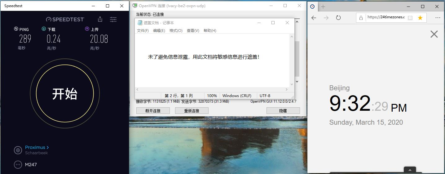 Windows10 IvacyVPN OpenVPN BE-2 中国VPN翻墙 科学上网 Youtube测速 - 20200315