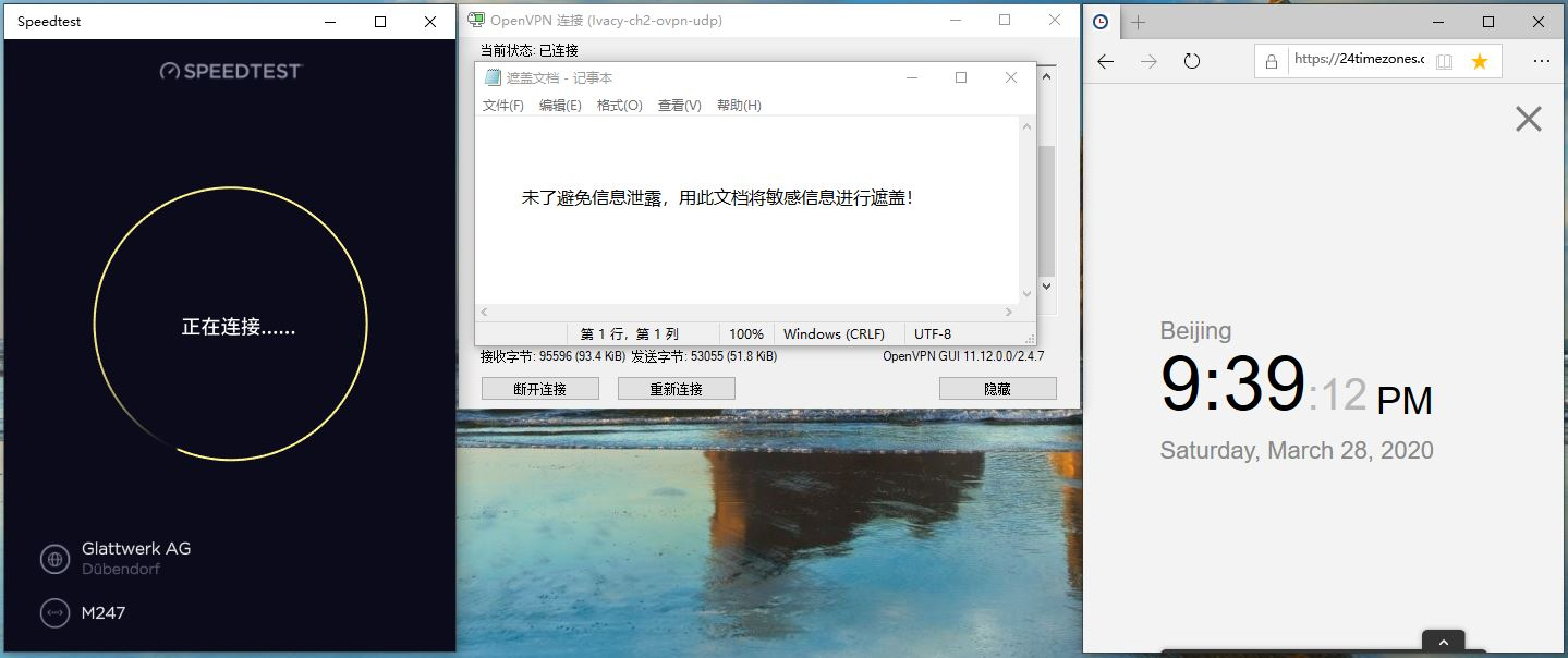 Windows10 IvacyVPN OpenVPN CH2 中国VPN翻墙 科学上网 Speedtest测速 - 20200328