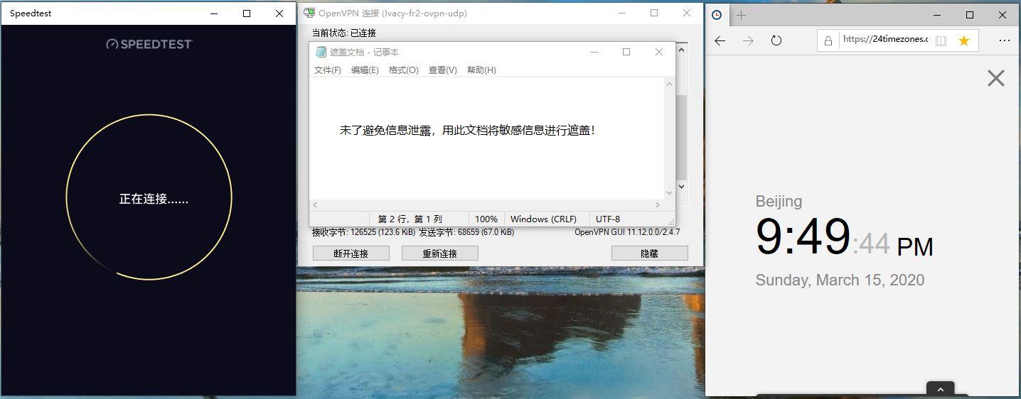Windows10 IvacyVPN OpenVPN FR-2 中国VPN翻墙 科学上网 Youtube测速 - 20200315