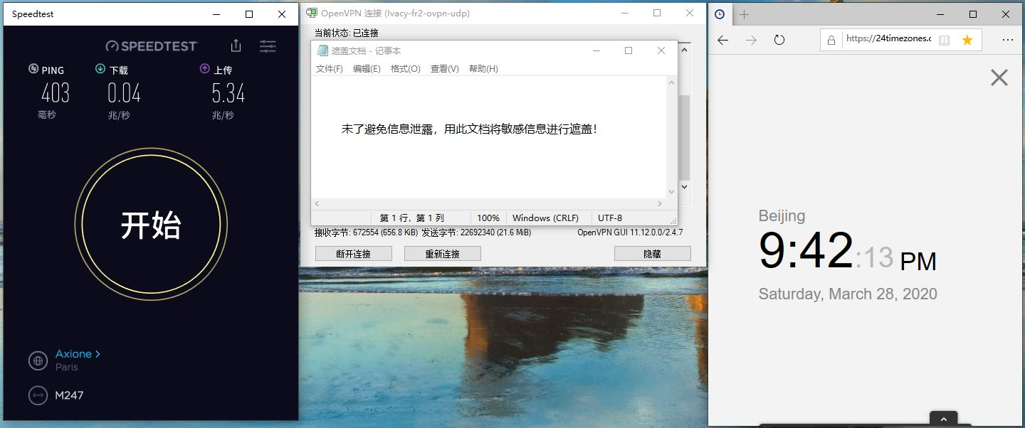 Windows10 IvacyVPN OpenVPN FR2 中国VPN翻墙 科学上网 Speedtest测速 - 20200328