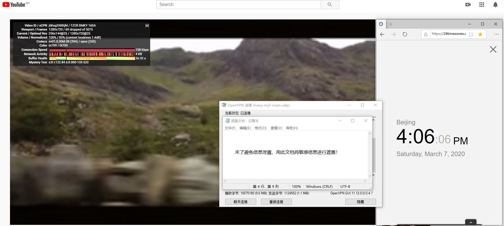 Windows10 IvacyVPN OpenVPN MY2 中国VPN翻墙 科学上网 Youtube测速 - 20200307