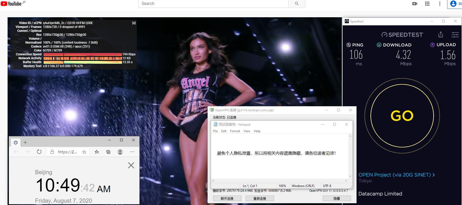 Windows10 NordVPN Open VPN GUI jp2114 中国VPN 翻墙 科学上网 翻墙速度测试 - 20200807