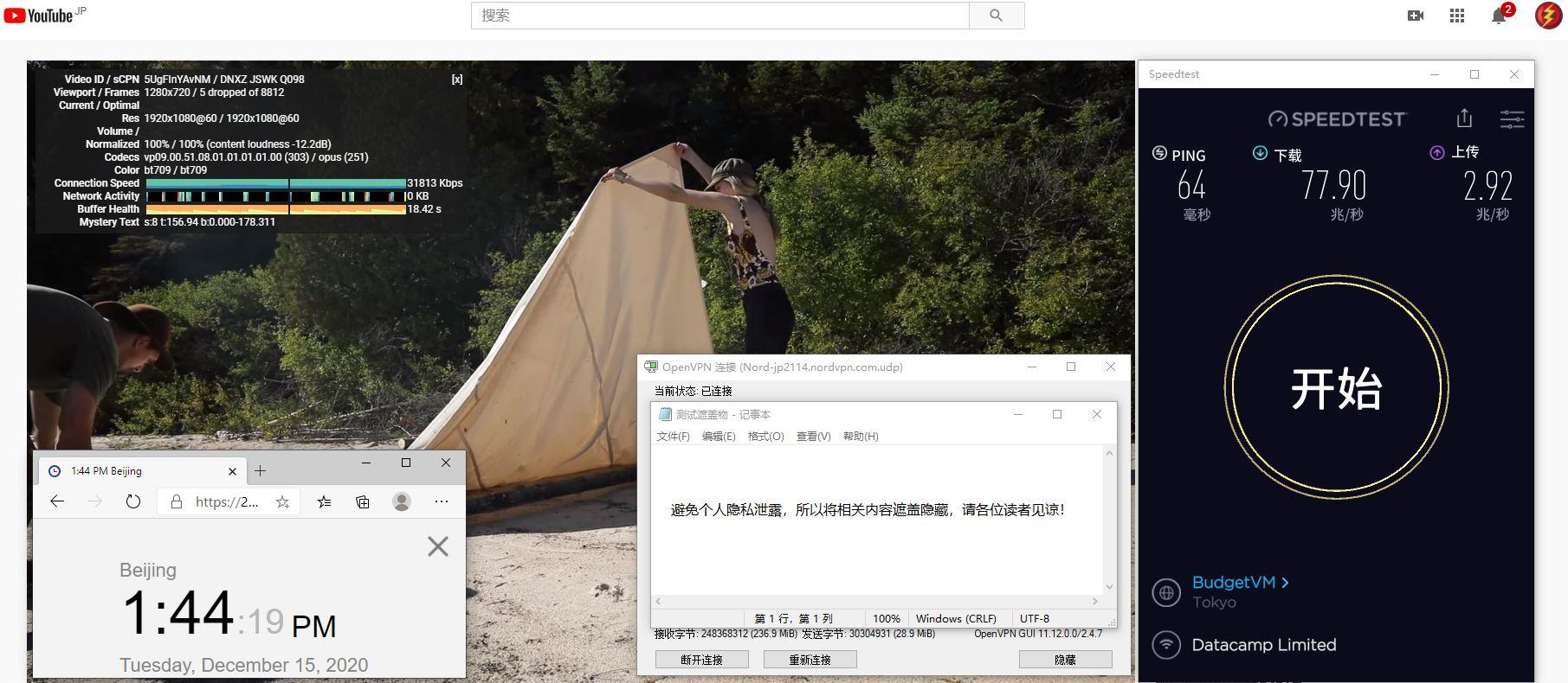 Windows10 NordVPN OpenVPN Gui JP2114 服务器 中国VPN 翻墙 科学上网 测试 - 20201215