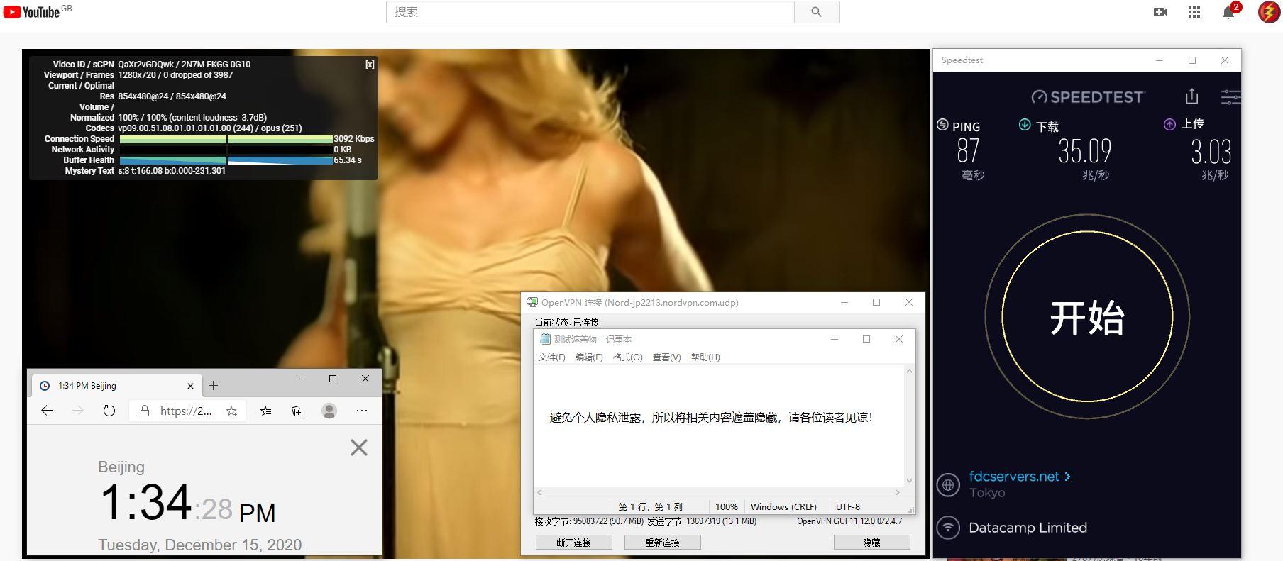 Windows10 NordVPN OpenVPN Gui JP2213 服务器 中国VPN 翻墙 科学上网 测试 - 20201215