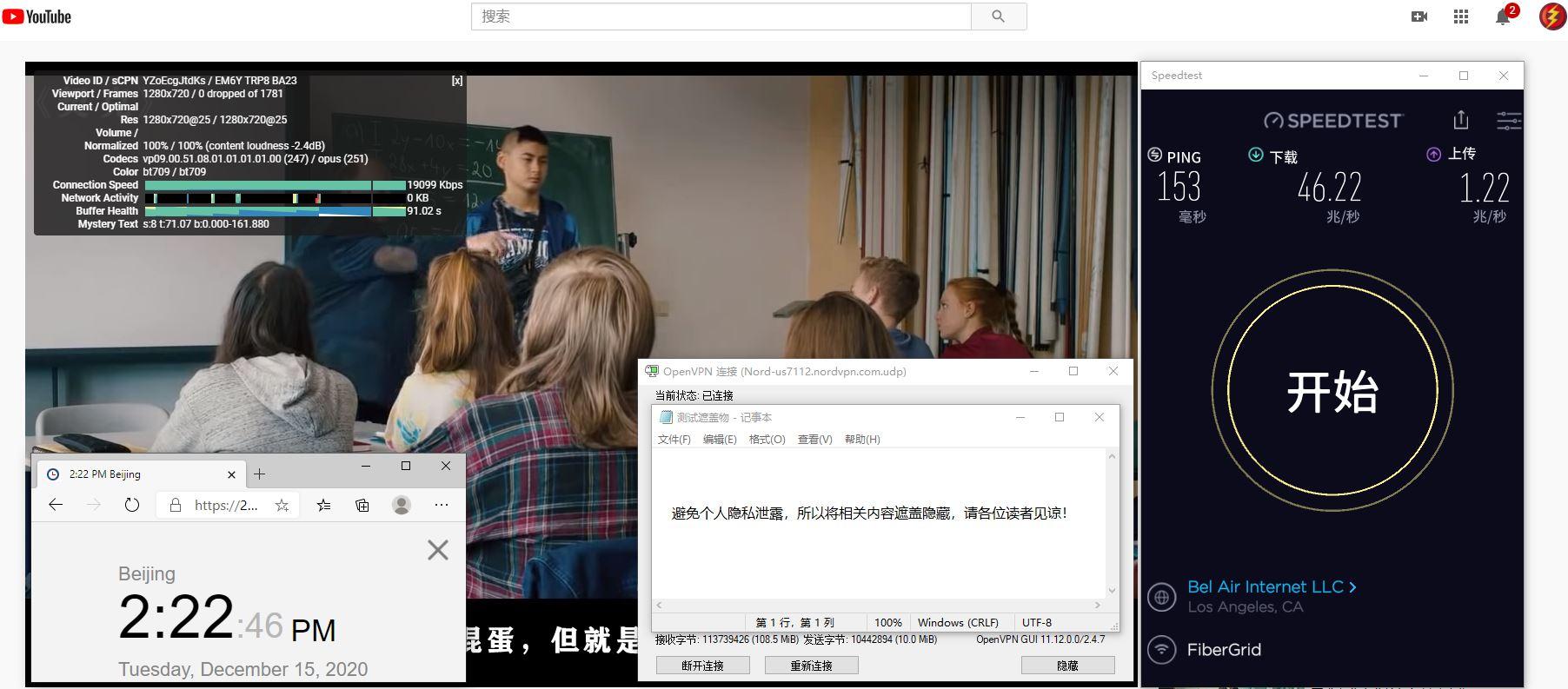 Windows10 NordVPN OpenVPN Gui US7112 服务器 中国VPN 翻墙 科学上网 测试 - 20201215