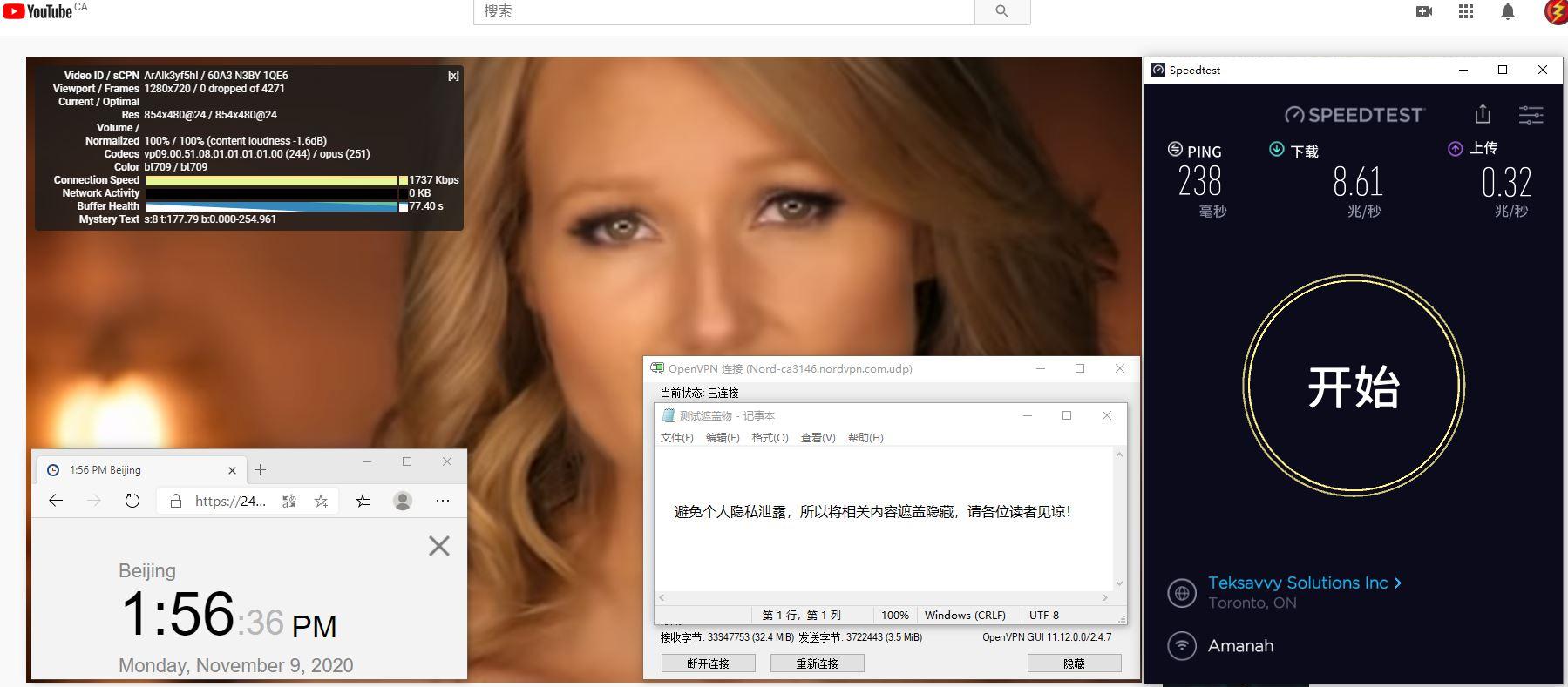 Windows10 NordVPN OpenVPN Gui ca3146 服务器 中国VPN 翻墙 科学上网 测试 - 20201109