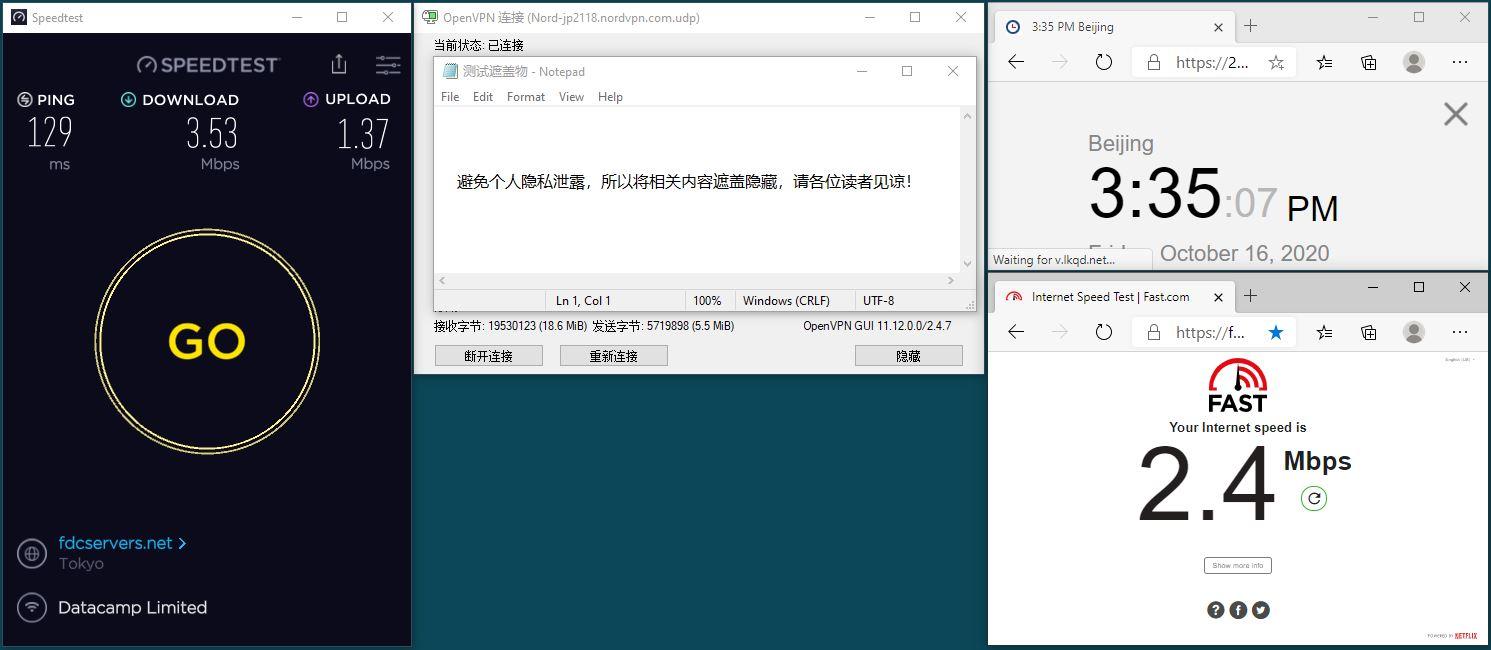 Windows10 NordVPN OpenVPN Gui jp2118 服务器 中国VPN 翻墙 科学上网 翻墙速度测试 - 20201016