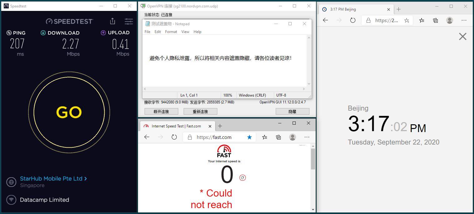 Windows10 NordVPN OpenVPN Gui sg2100 服务器 中国VPN 翻墙 科学上网 翻墙速度测试 - 20200922