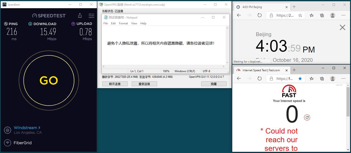 Windows10 NordVPN OpenVPN Gui us7112 服务器 中国VPN 翻墙 科学上网 翻墙速度测试 - 20201016