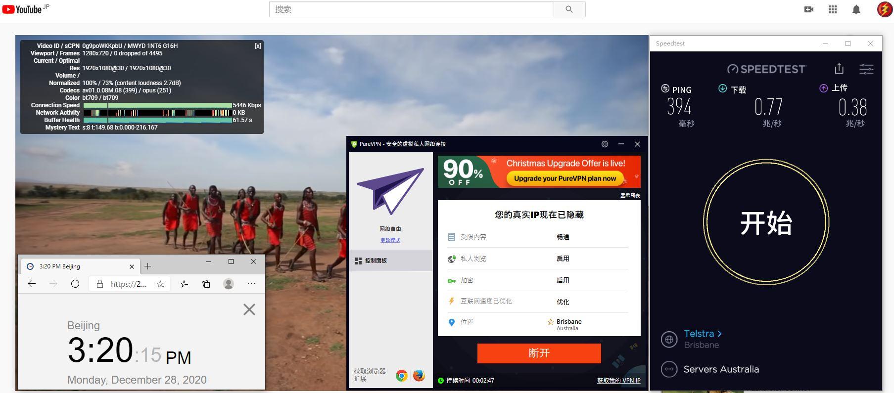 Windows10 PureVPN Australia 服务器 中国VPN 翻墙 科学上网 10Beasts Barry测试 - 20201228