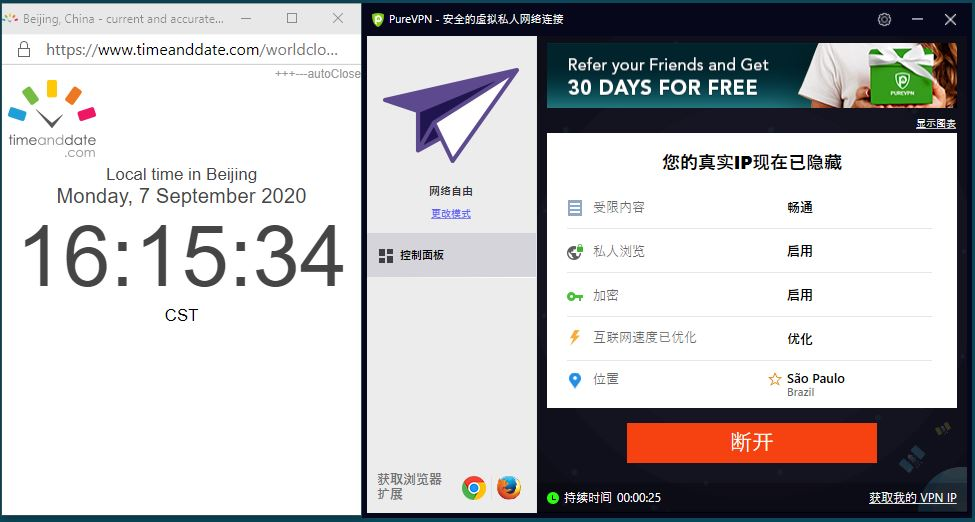Windows10 PureVPN Brazil 中国VPN 翻墙 科学上网 翻墙速度测试 - 20200907