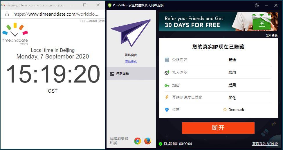 Windows10 PureVPN Denmark 中国VPN 翻墙 科学上网 翻墙速度测试 - 20200907