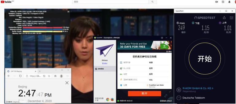 Windows10 PureVPN Germany 服务器 中国VPN 翻墙 科学上网 测试 - 20201204
