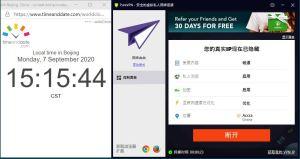 Windows10 PureVPN Ghana 中国VPN 翻墙 科学上网 翻墙速度测试 - 20200907