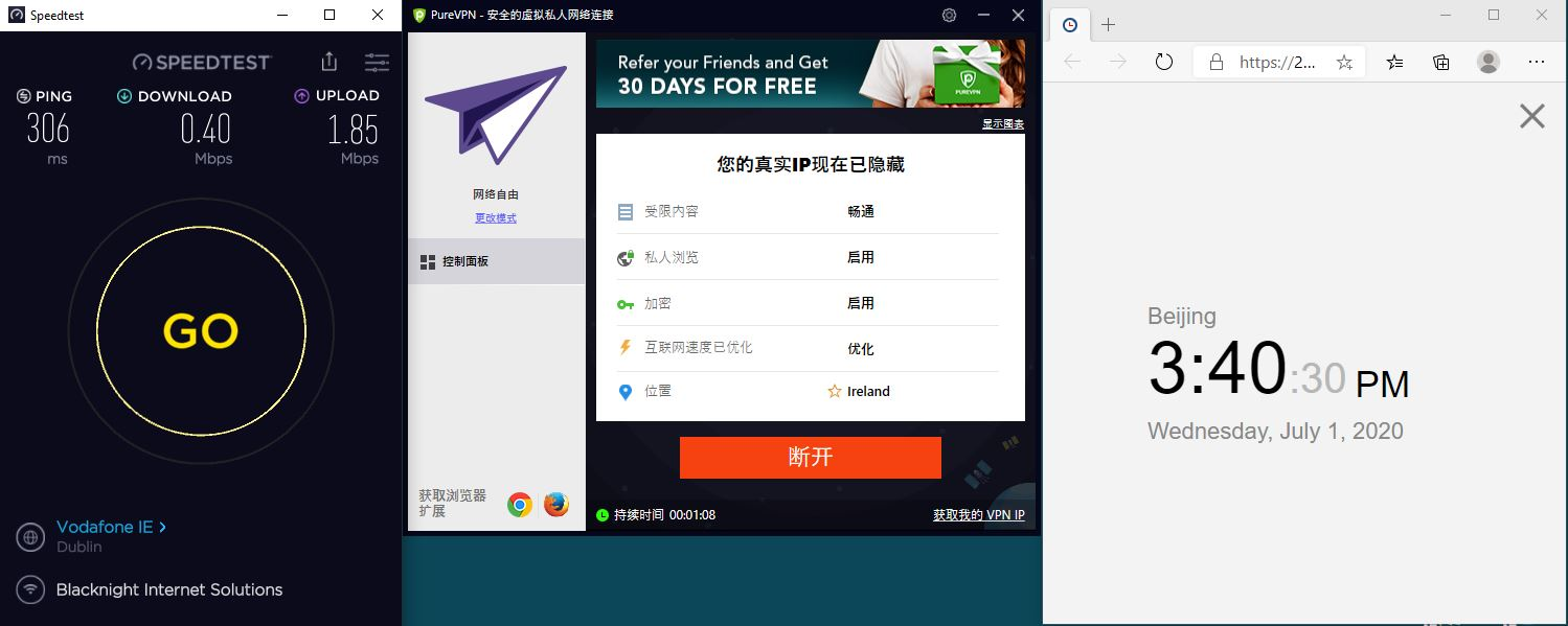 Windows10 PureVPN Ireland 中国VPN 翻墙 科学上网 测速-20200701
