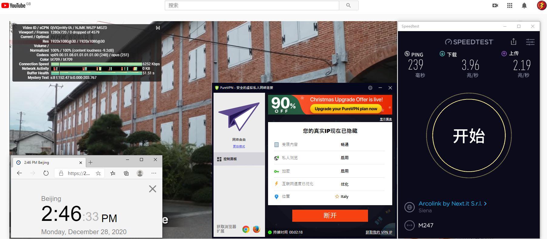 Windows10 PureVPN Italy 服务器 中国VPN 翻墙 科学上网 10Beasts Barry测试 - 20201228