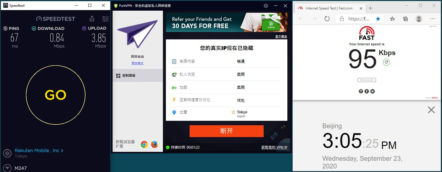 Windows10 PureVPN Japan 服务器 中国VPN 翻墙 科学上网 翻墙速度测试 - 20200923