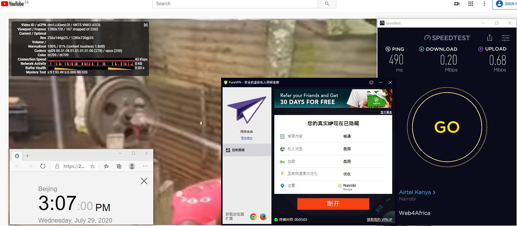 Windows10 PureVPN Kenya 中国VPN 翻墙 科学上网 测速-20200729