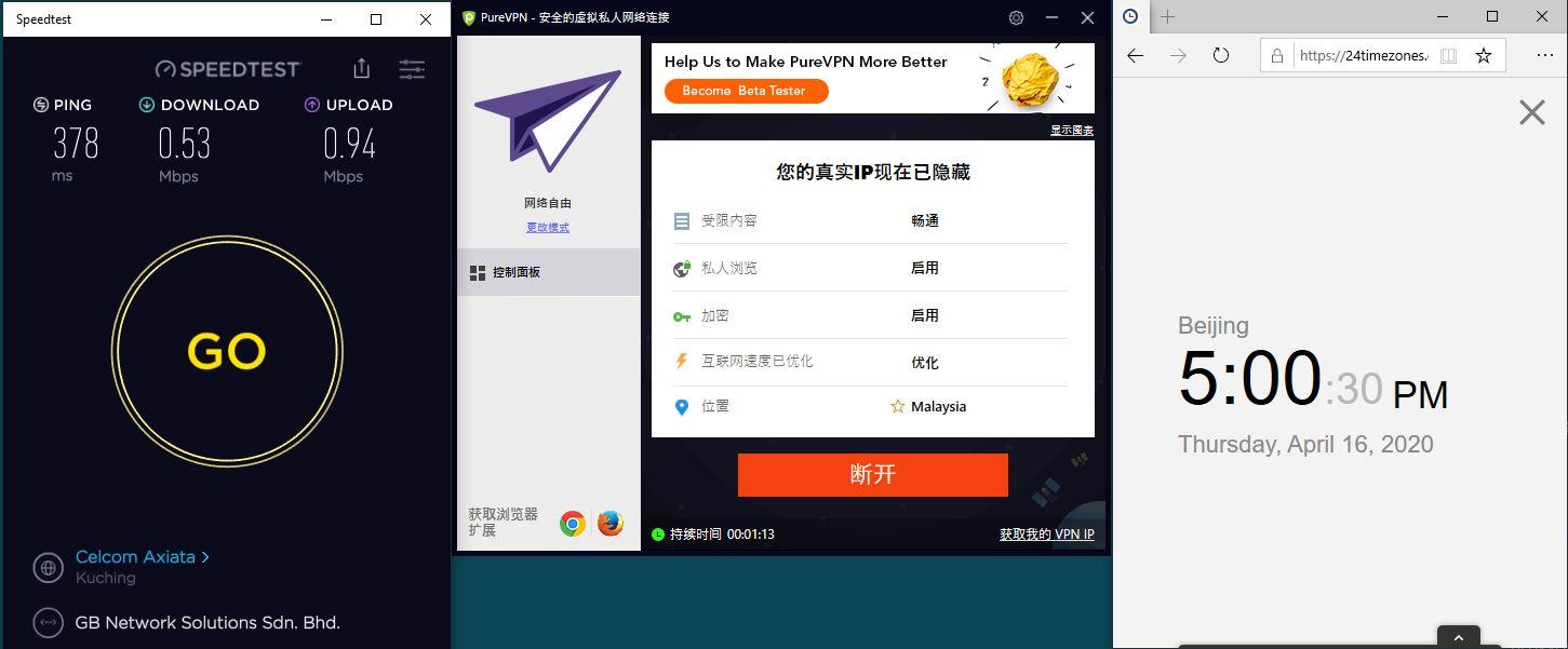 Windows10 PureVPN Malaysia 中国VPN 翻墙 科学上网 SpeedTest测速-20200416