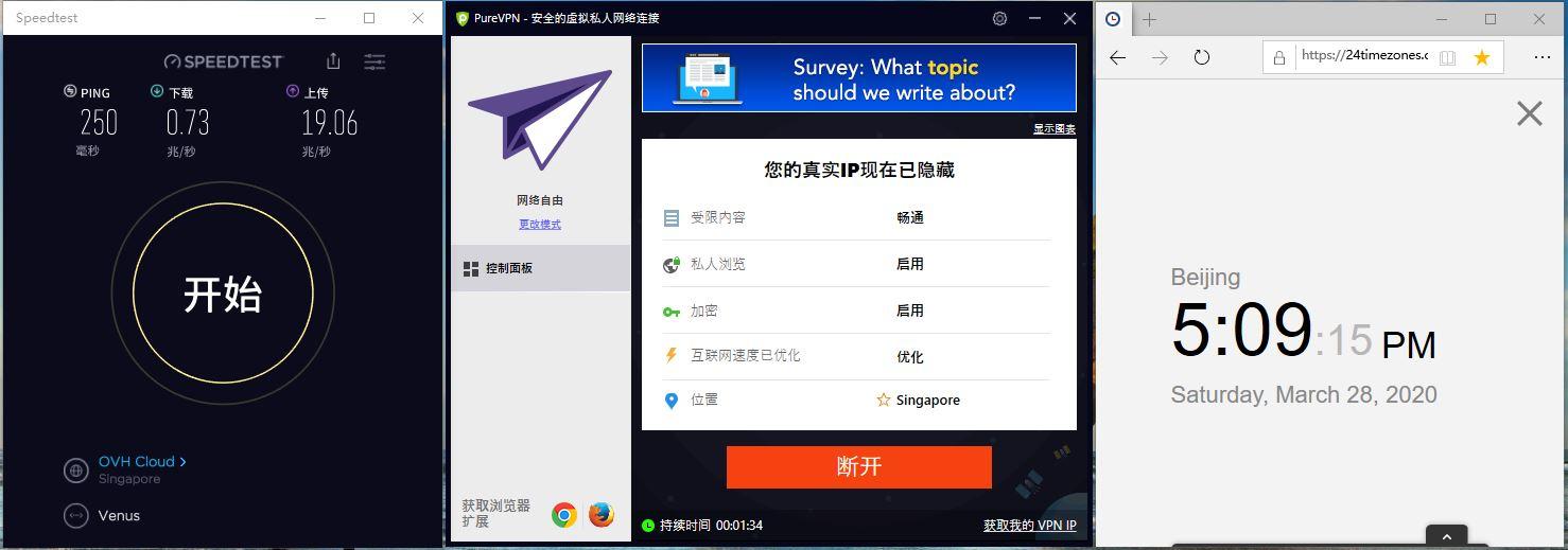 Windows10 PureVPN Singapore 中国VPN翻墙 科学上网 Speedtest测速 - 20200328