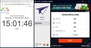 Windows10 PureVPN Taiwan 中国VPN 翻墙 科学上网 翻墙速度测试 - 20200907