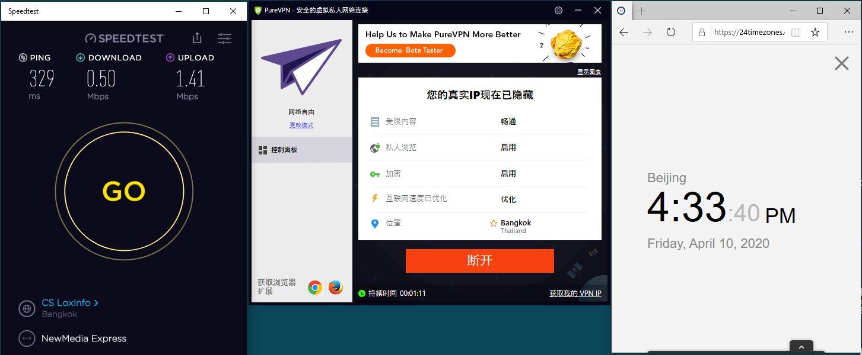 Windows10 PureVPN Thailand 中国VPN 翻墙 科学上网 SpeedTest测速-20200410