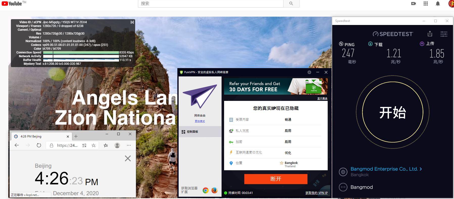 Windows10 PureVPN Thailand 服务器 中国VPN 翻墙 科学上网 测试 - 20201204