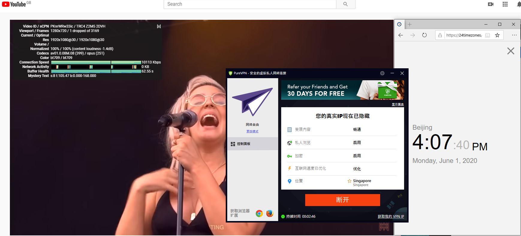 Windows10 PureVPN UK 中国VPN 翻墙 科学上网 测速-20200601