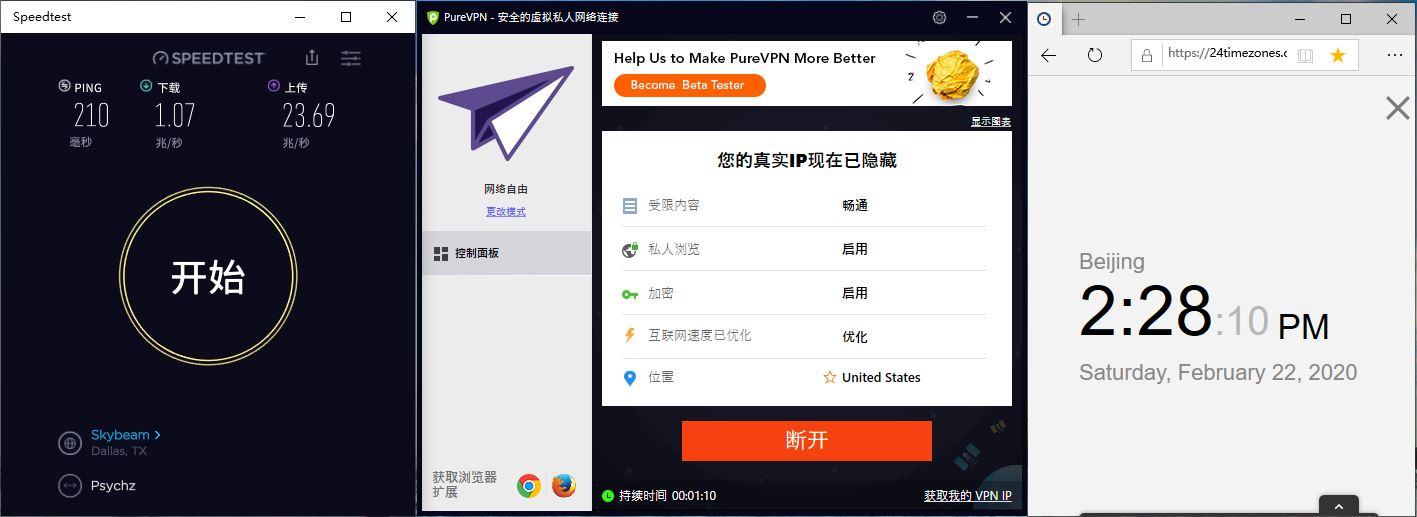 Windows10 PureVPN USA 中国VPN翻墙 科学上网 SpeedTest测试 - 20200222