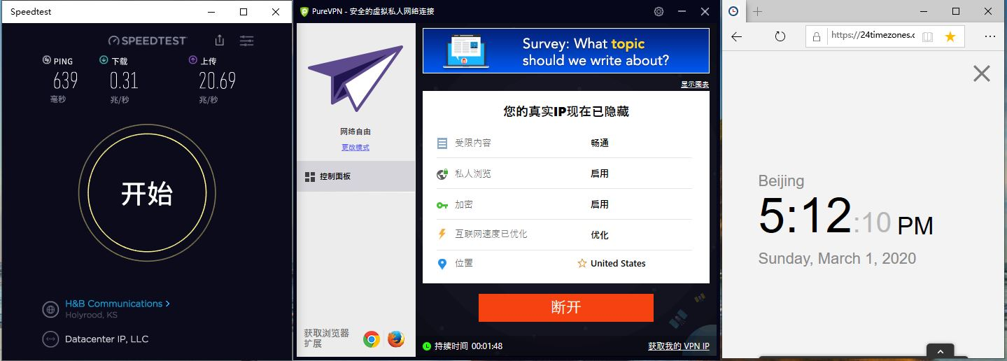 Windows10 PureVPN USA 中国VPN翻墙 科学上网 SpeedTest测速 - 20200301