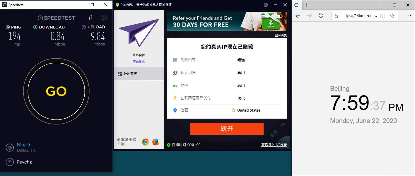 Windows10 PureVPN USA 中国VPN 翻墙 科学上网 测速-20200622