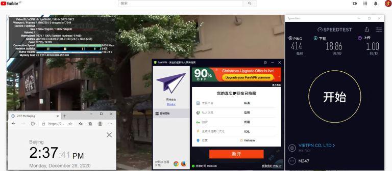 Windows10 PureVPN Vietnam 服务器 中国VPN 翻墙 科学上网 10Beasts Barry测试 - 20201228