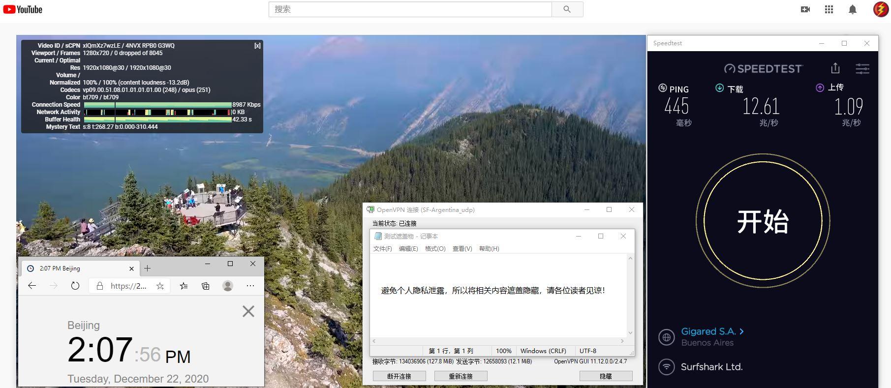 Windows10 SurfsharkVPN Argentina 服务器 中国VPN 翻墙 科学上网 测试 - 20201222