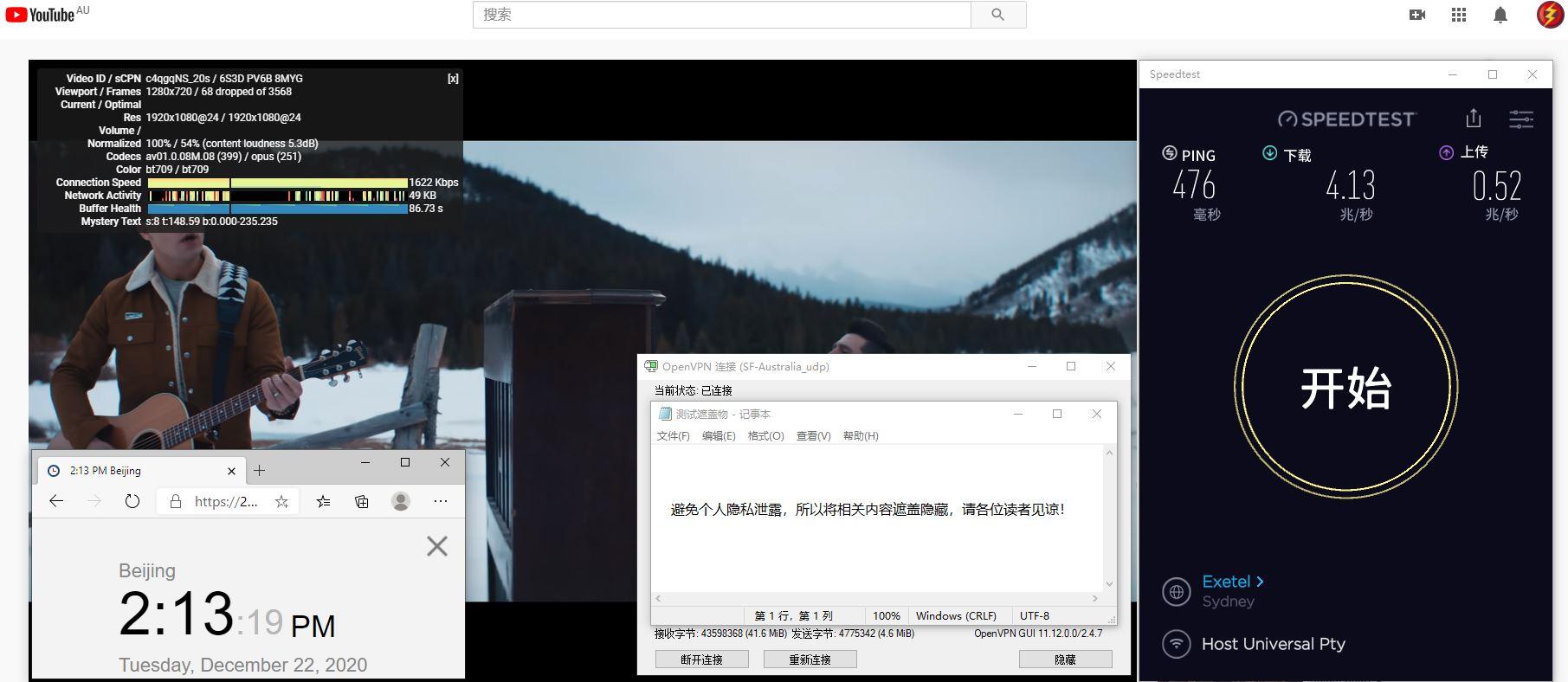 Windows10 SurfsharkVPN Australia 服务器 中国VPN 翻墙 科学上网 测试 - 20201222