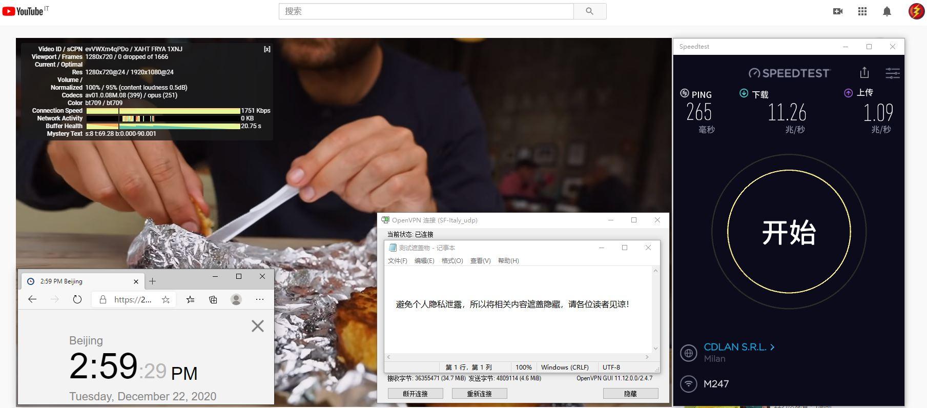 Windows10 SurfsharkVPN Italy 服务器 中国VPN 翻墙 科学上网 测试 - 20201222