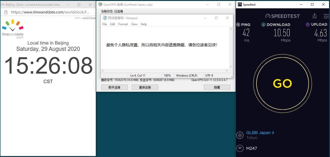 Windows10 SurfsharkVPN OpenVPN GUI Japan 中国VPN 翻墙 科学上网 翻墙速度测试 - 20200829
