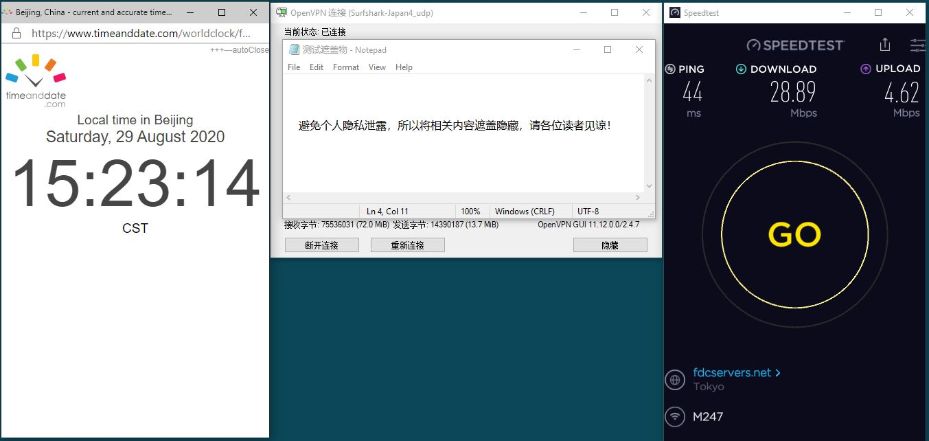 Windows10 SurfsharkVPN OpenVPN GUI Japan4 中国VPN 翻墙 科学上网 翻墙速度测试 - 20200829